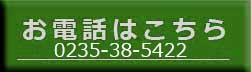 電話でのお問合せ :phone: 0235-38-5422 スマートフォンをご利用の場合、こちらをタップすることで電話をかけることができます。